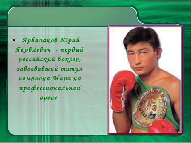 Арбачаков Юрий Яковлевич - первый российский боксер, завоевавший титул чемп...