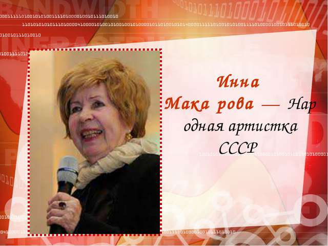 Инна Мака́рова—Народная артистка СССР