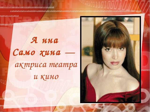 А́нна Само́хина — актриса театра икино