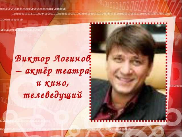Виктор Логинов – актёр театра и кино, телеведущий