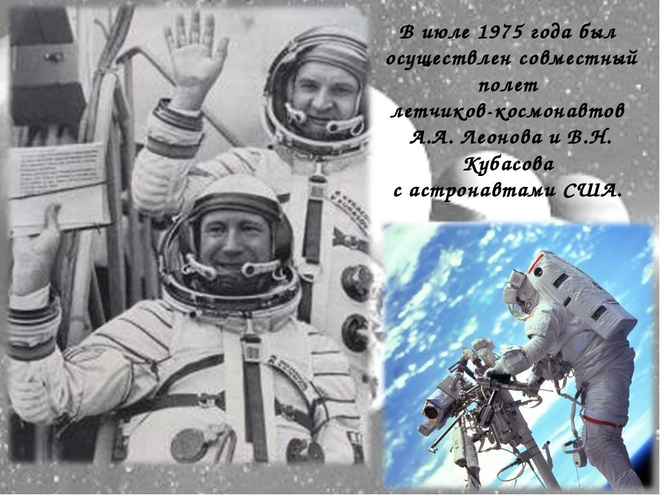 В июле 1975 года был осуществлен совместный полет летчиков-космонавтов А.А. Л...