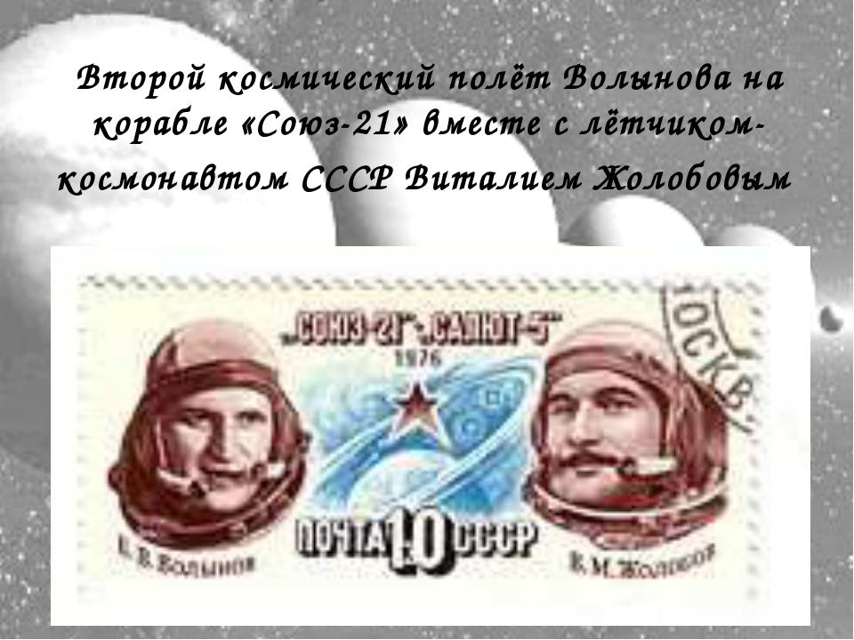 Второй космический полёт Волынова на корабле «Союз-21» вместе с лётчиком-косм...