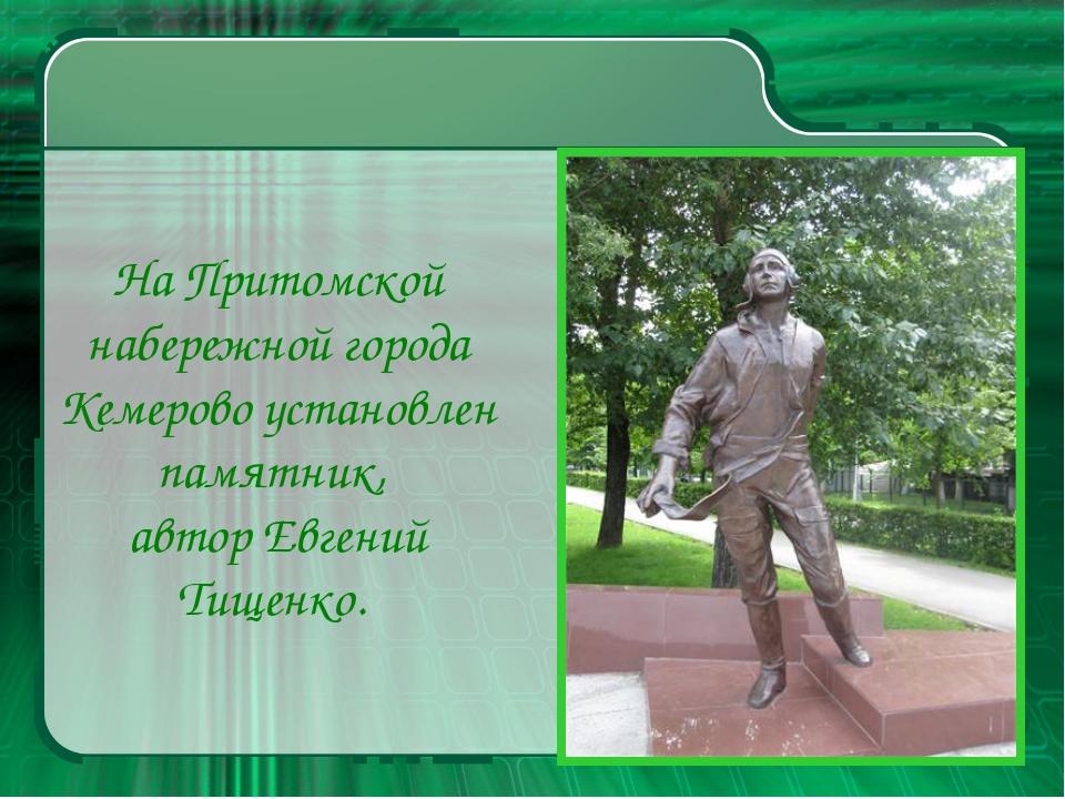 На Притомской набережной города Кемерово установлен памятник, автор Евгений Т...