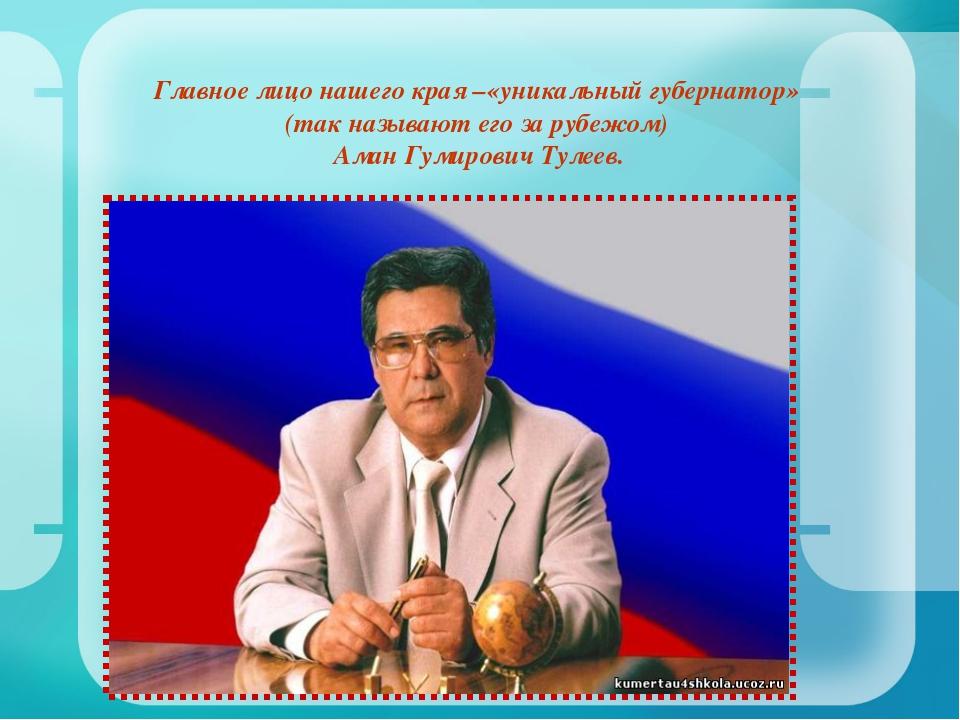 Главное лицо нашего края –«уникальный губернатор» (так называют его за рубеж...