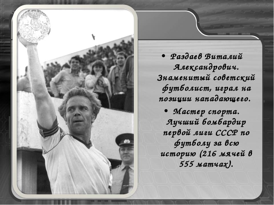 Раздаев Виталий Александрович. Знаменитый советский футболист, играл на позиц...