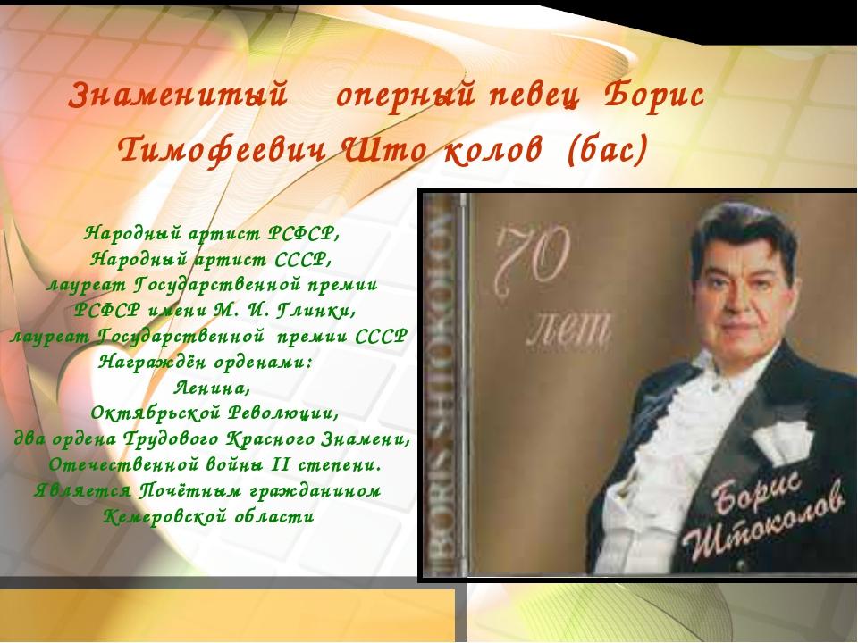 Знаменитый оперный певец Борис Тимофеевич Што́колов(бас) Народный артист РС...