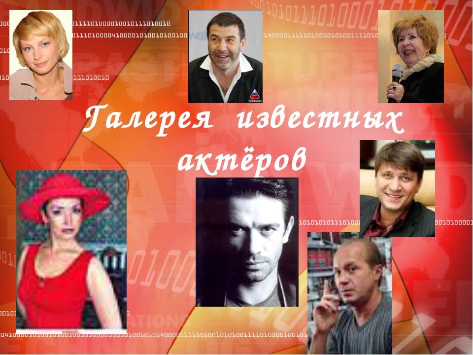 Галерея известных актёров