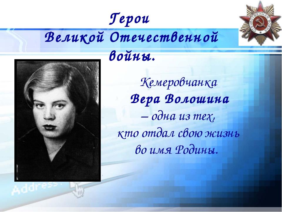 Герои Великой Отечественной войны. Кемеровчанка Вера Волошина – одна из тех,...