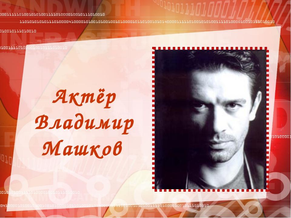 Актёр Владимир Машков