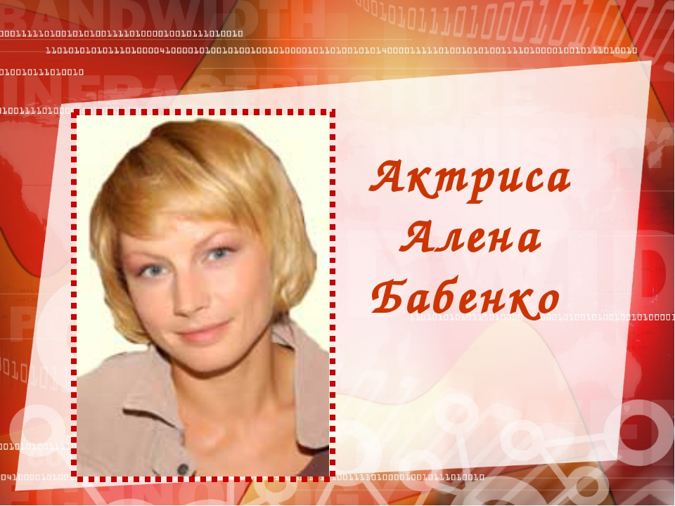 Актриса Алена Бабенко