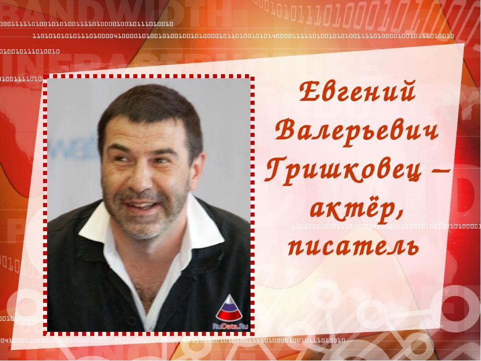 Евгений Валерьевич Гришковец – актёр, писатель