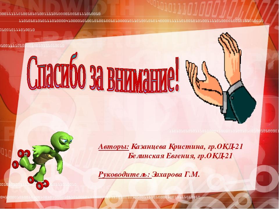 Авторы: Казанцева Кристина, гр.ОКД-21 Белинская Евгения, гр.ОКД-21 Руководите...