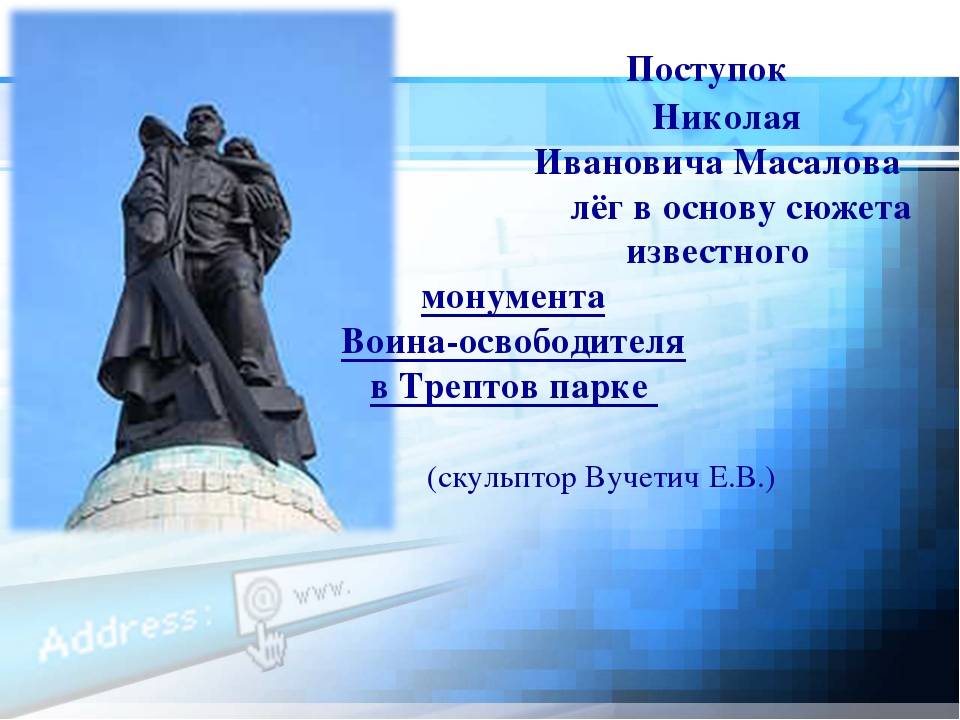Поступок Николая Ивановича Масалова лёг в основу сюжета известного монумент...