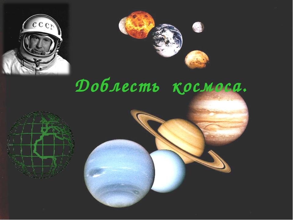 Доблесть космоса.