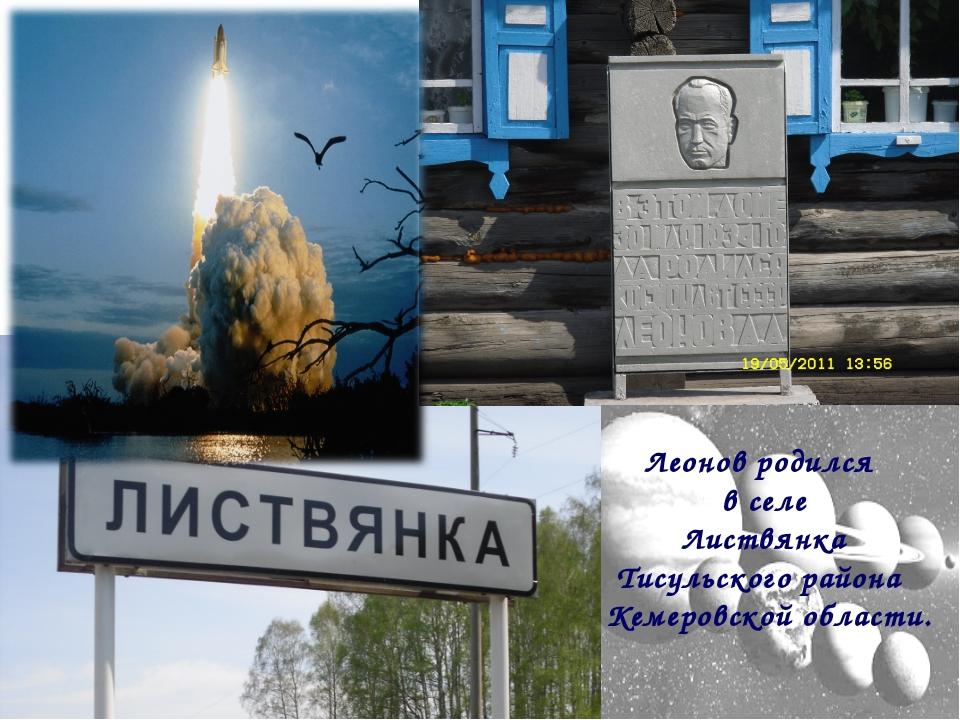 Леонов родился в селе Листвянка Тисульского района Кемеровской области.