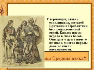 Что изучает история Средних веков? У германцев, славян, скандинавов, жителей