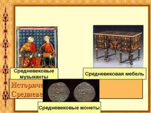 Исторические источники Средневековья Средневековые музыканты Средневековая ме
