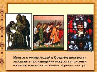 Исторические источники Средневековья Многое о жизни людей в Средние века могу