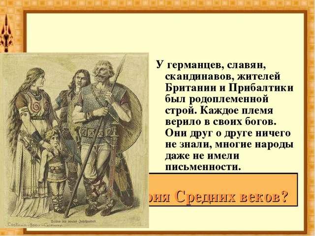 Что изучает история Средних веков? У германцев, славян, скандинавов, жителей...