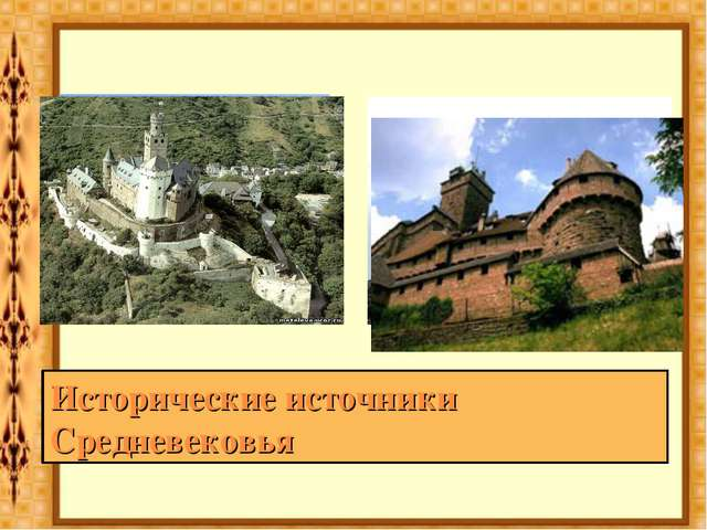 Исторические источники Средневековья