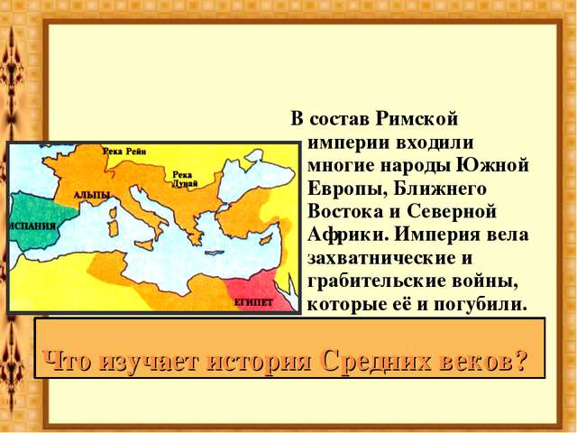 Что изучает история Средних веков? В состав Римской империи входили многие на...