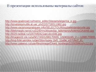 В презентации использованы материалы сайтов: http://www.goabroad.ru/memo_edit