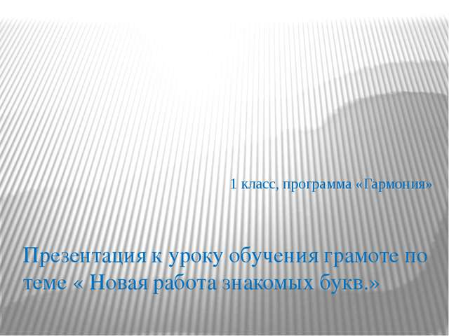 Презентация к уроку обучения грамоте по теме « Новая работа знакомых букв.» 1...