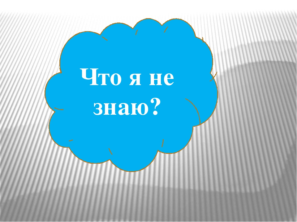 Что я не знаю?