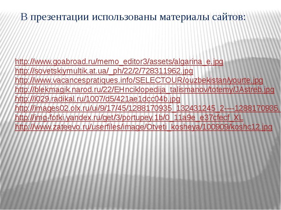 В презентации использованы материалы сайтов: http://www.goabroad.ru/memo_edit...