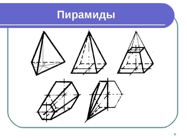 * Пирамиды