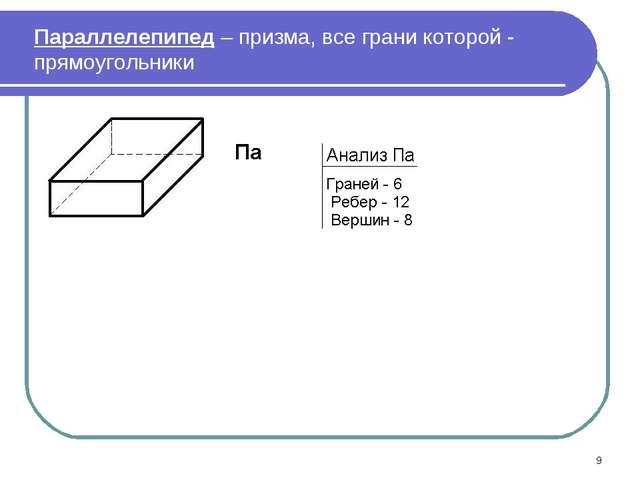 * Параллелепипед – призма, все грани которой - прямоугольники