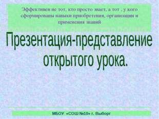 Эффективен не тот, кто просто знает, а тот , у кого сформированы навыки приоб