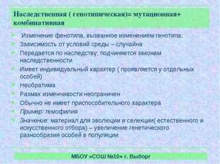 Наследственная ( генотипическая)= мутационная+ комбинативная Изменение феноти