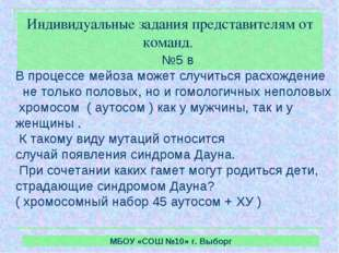 Индивидуальные задания представителям от команд. МБОУ «СОШ №10» г. Выборг №5
