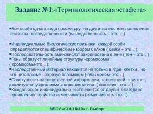 Задание №1:«Терминологическая эстафета» МБОУ «СОШ №10» г. Выборг Все особи о