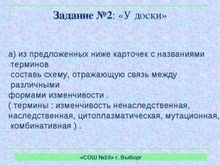 «СОШ №10» г. Выборг Задание №2: «У доски» а) из предложенных ниже карточек с