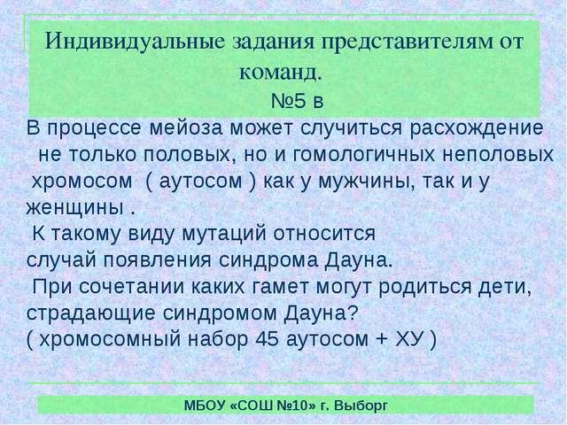 Индивидуальные задания представителям от команд. МБОУ «СОШ №10» г. Выборг №5...
