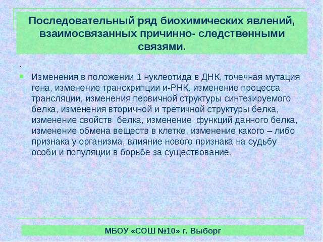 Последовательный ряд биохимических явлений, взаимосвязанных причинно- следств...