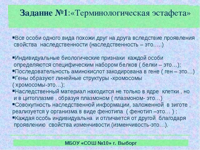 Задание №1:«Терминологическая эстафета» МБОУ «СОШ №10» г. Выборг Все особи о...