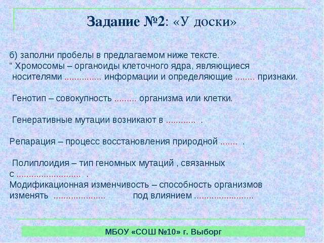 """б) заполни пробелы в предлагаемом ниже тексте. """" Хромосомы – органоиды клеточ..."""