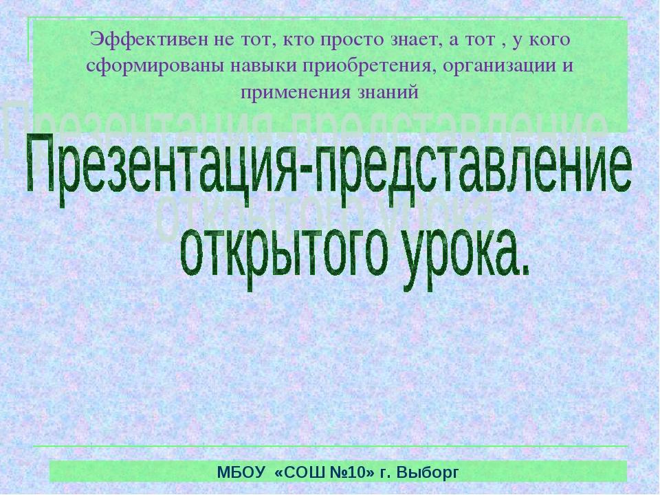 Эффективен не тот, кто просто знает, а тот , у кого сформированы навыки приоб...