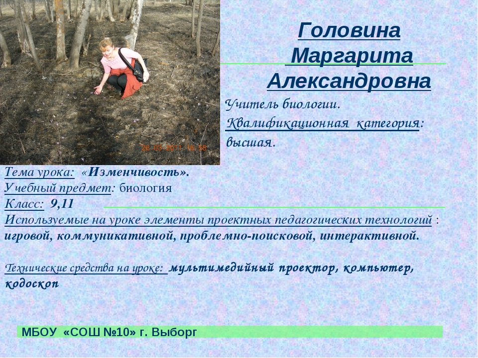 Головина Маргарита Александровна Учитель биологии. Квалификационная категория...