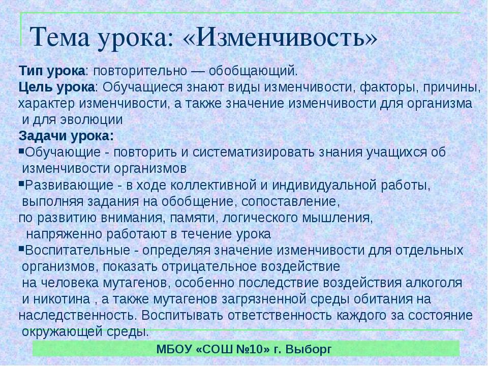 МБОУ «СОШ №10» г. Выборг Тема урока: «Изменчивость» Тип урока: повторительно...