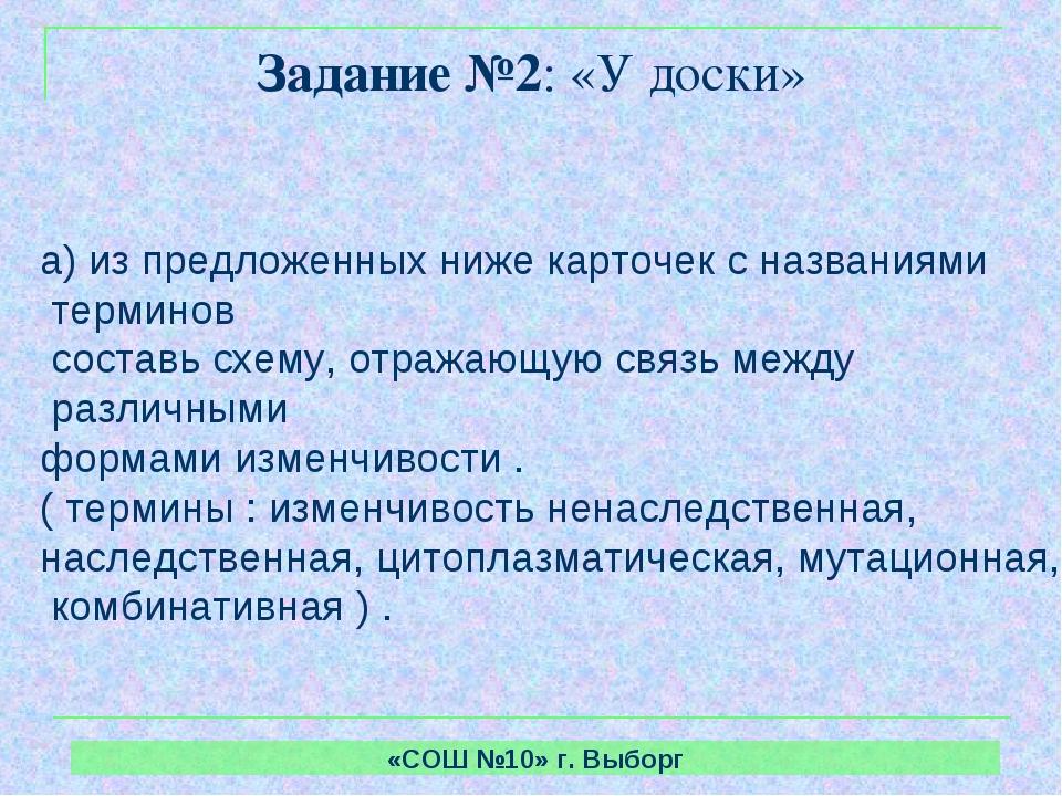 «СОШ №10» г. Выборг Задание №2: «У доски» а) из предложенных ниже карточек с...