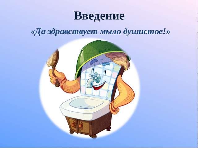 Введение «Да здравствует мыло душистое!»