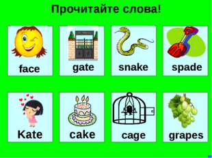 Прочитайте слова! face gate snake cake spade cage Kate grapes