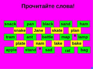Прочитайте слова! snack ant snake stand tram skate sad apple rat bag battle
