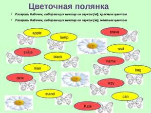 Раскрась бабочек, собирающих нектар со звуком [ei], красным цветом. Раскрась