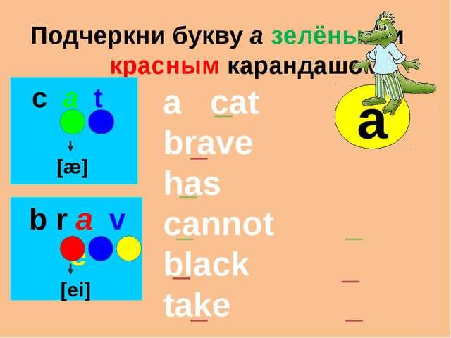 Подчеркни букву а зелёным и красным карандашом b r a v e [ei] a c a t [æ] a...