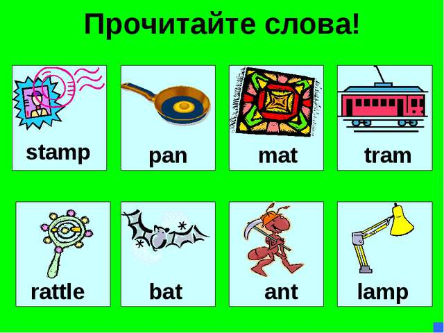 stamp pan mat bat rattle tram Прочитайте слова! ant lamp